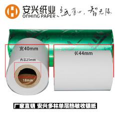 安兴多林 44mm *40mm 单层双胶收银纸 POS专用纸 酒店超市专用纸