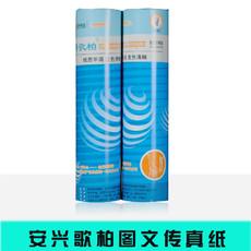 安兴 歌柏传真纸 210*30热敏传真纸 适用于热敏传真机