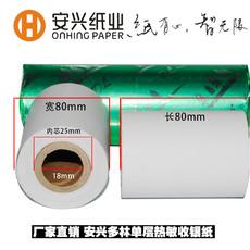 安兴多林 80mm *80mm 单层热敏收银纸 POS专用纸 酒店超市专用纸