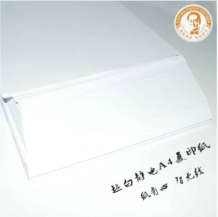 安兴汇东紫安图 A4 80g复印纸 A4纸 打印复印纸 办公高档纸张