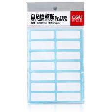 办公文具得力7180标签贴 标贴自粘性标签纸 不干胶标签贴13×38mm