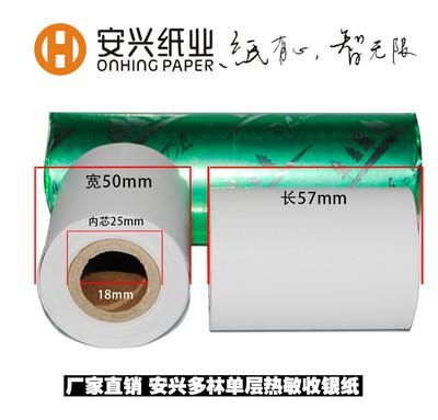安兴多林 57mm *50mm 单层热敏收银纸 POS专用纸 酒店超市专用纸