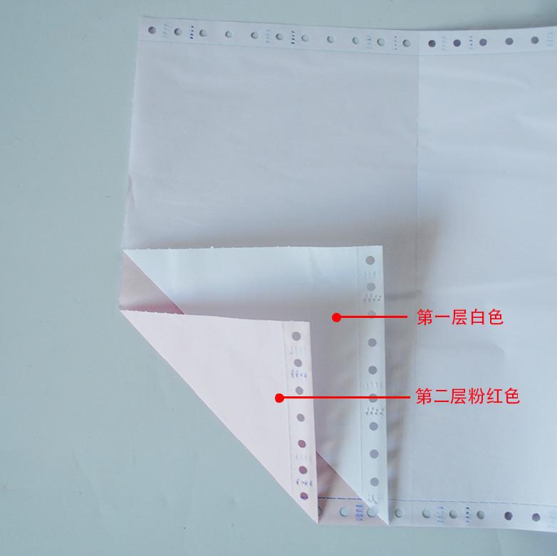 安兴 紫大地 241-2 电脑打印纸 连打纸 发货单两联打印纸