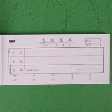 强林 122-48 48K支款凭证 5本/包