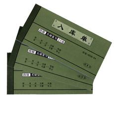 强林纸品 强林四联入库单4538-54 无碳票据类特价