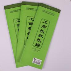 强林588-54二联无碳复写收款收据 两联工商收款单凭证2联54K收据