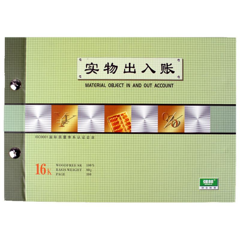 强林 1809-16 实物出入账套装 一本装