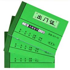 出门证 强林577-72二联出门证无碳复写办公用品财会用品