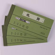 强林4531-54 四联收据 无碳复写无碳联单无碳复写收据办公用品