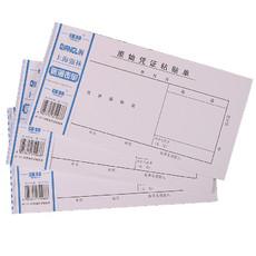 强林原始凭证粘贴单 强林报表凭证 强林表单 财力专用单据 151-35