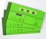 强林二联送货单 无碳复写联单 526-54B 单本