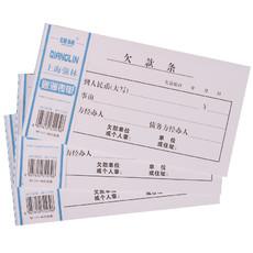 欠款单 单据 强林单据 强林111-48欠款单 账册 账本 48开凭证