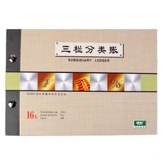 强林 1601-16 三栏分类账 活页账本 账簿 精装套装账本 办公用品