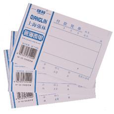强林纸品 强林122-72付款凭单 付款凭证