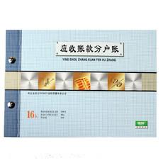 强林1661-16 应收账款分户账 账本 强林帐册16K账本 账本 账册