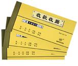 办公用品学习文具强林/三联收款收据/532-54/无碳复写办公用品