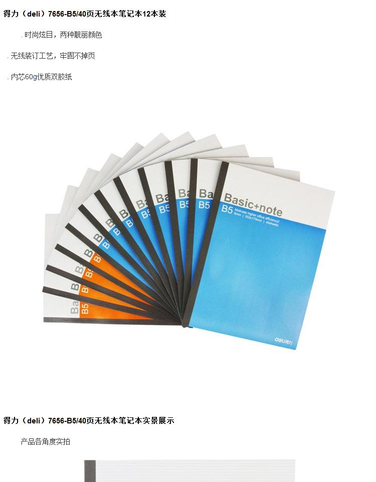 7656无线本笔记本12本装_01.jpg