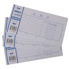 强林123-35报销单 财务专用费用单据 凭证单 会计表单 50张/本