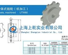UTW80一体式链轮