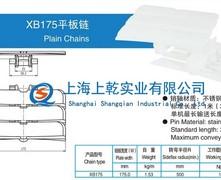 XB175平板链