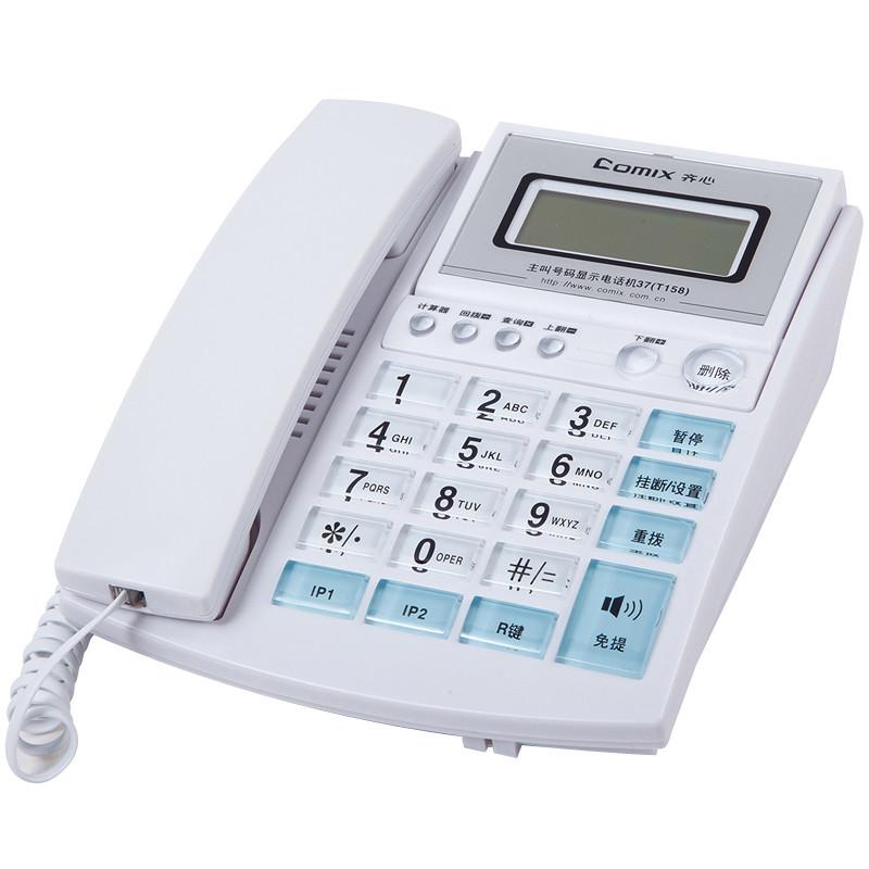 齐心 T158白色 办公用品 桌面座机 带显示屏电话 办公电话机
