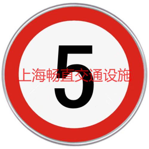 交通标志牌 警示标牌 交通标识 道路交通牌  上海标志牌