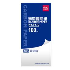 deli亚博足球app下载9370蓝色双面薄型48k复写纸(18.5×8.5cm)手写票据专用