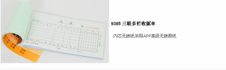 9385三联多栏收据无碳复写.jpg