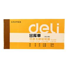 亚博足球app下载deli9392仓库办公三3联优质无碳复写入库货领料单/入货清单