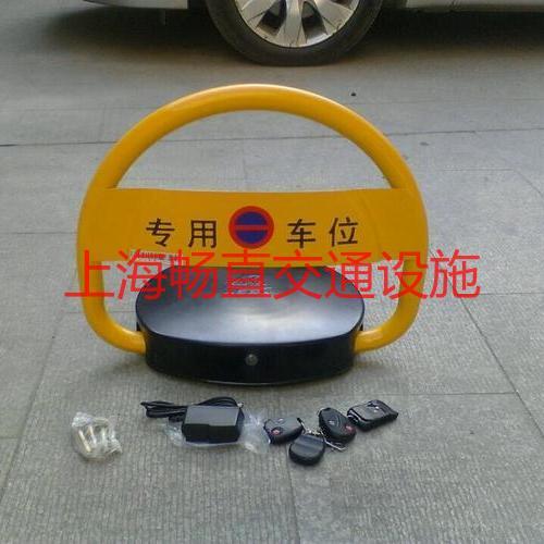 遥控地装锁 遥控车位锁价格 遥控车位锁生产厂家 上海电动车位锁