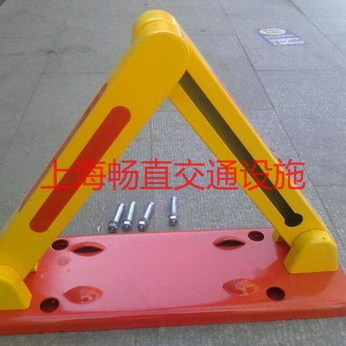 上海地锁安装  三角架地锁  地桩锁  手动车位锁