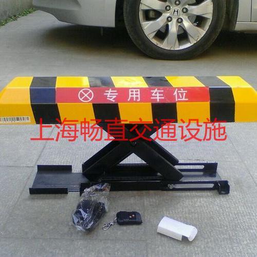 遥控车位地锁 上海遥控车位锁 工字型遥控车位锁 遥控地锁价格