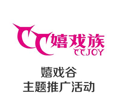 品牌案例图标嬉戏谷活动.jpg
