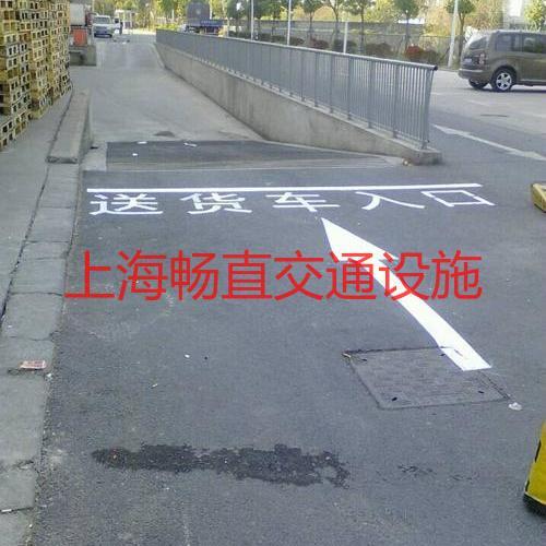 地面写字 热熔地标  非机动道地面喷字 上海道路出入口标线