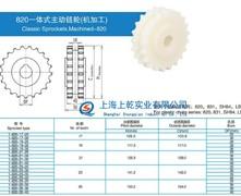 820一体式主动链轮(机加工)