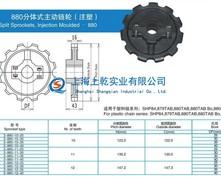 820分体式主动链轮(注塑)