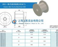 802一体式被动链轮(机加工)