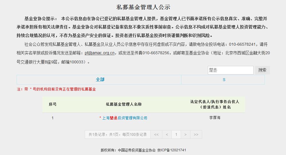 楚丞资本私募基金公示.jpg