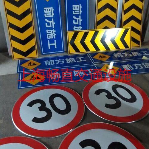 上海标志牌 道路标志标牌 警示标识牌 反光标牌 指示标牌