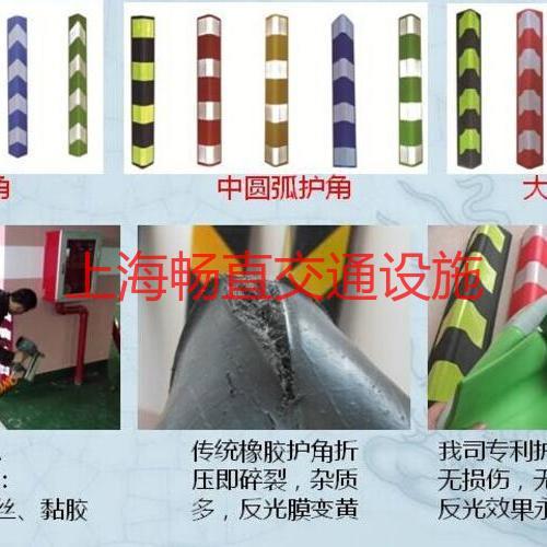 上海地下车库柱子护角 反光橡胶护角 护墙角