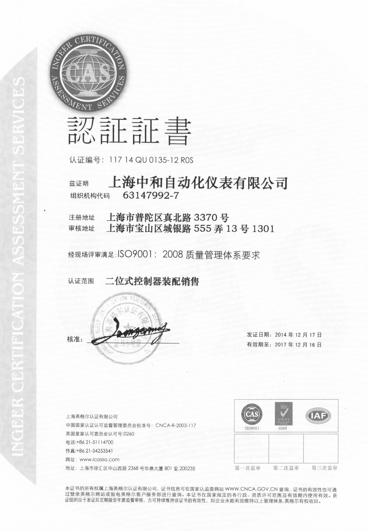 上海中和自动化仪表有限公司ISO9001认证.jpg