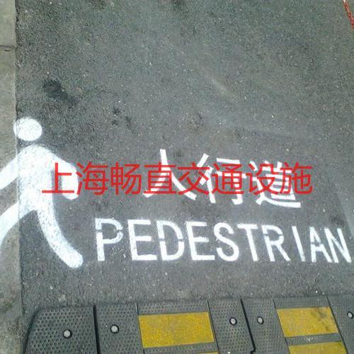 上海地面标识写字 地面热熔图案施工 人行通道地面标志喷字