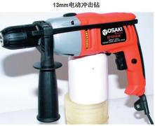 OSA-279-1900K13mm电动冲击钻