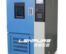 松滋林频LRHS-101-NQ3臭氧老化试验箱