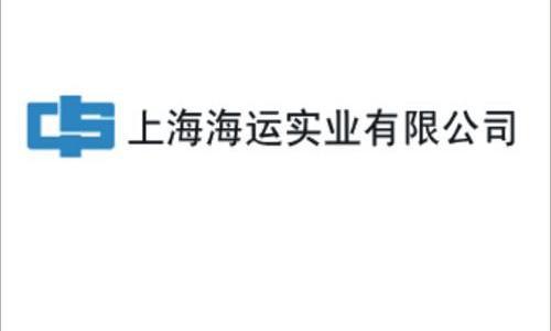 上海海运实业有限公司