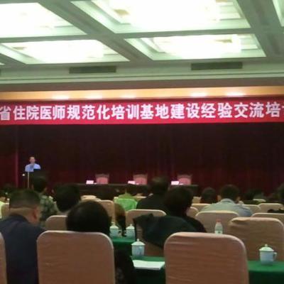 我公司参加浙江省住院医师经验交流培训班