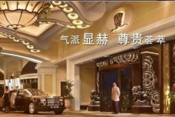 中國所有的中高端會所