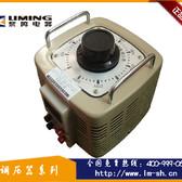 单相接触式调压器