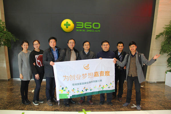 若水互动&嘉壹度北京众创空间学习之旅,收获满满的!