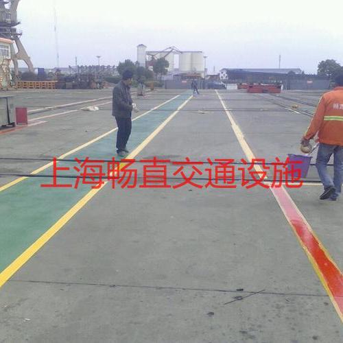 上海厂区划线 环氧地坪漆划线 厂区标线 车间警戒线 隔离区域红色标线